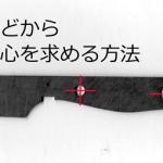 図面からボルトなどの中心を求める方法:Knife-Hack