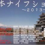松本ナイフショウが8月24~25日に初開催されます!