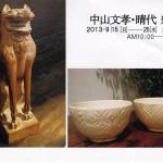 中山文孝・春代 親子展 9月15日~25日