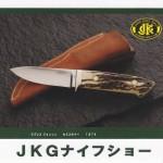 第34回JKGナイフショーは10月19日(土)~20日(日)開催です
