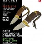 第46回 関刃物まつり・関アウトドアズナイフショー2013は10月12~13日