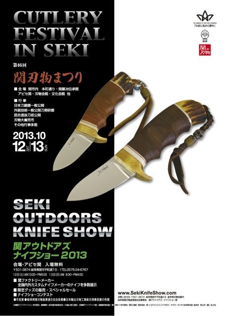 knifeshow2013