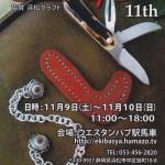 SLK/5 11th は11月9日~10日に浜松のウエスタンパブ駅馬車で開催です!