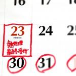 今年中に熱処理を受け取るつもりなら23日(月)がリミットです!