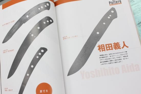 ナイフメイキング読本3