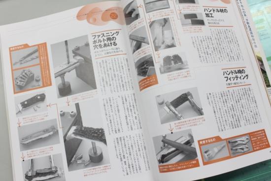 ナイフメイキング読本