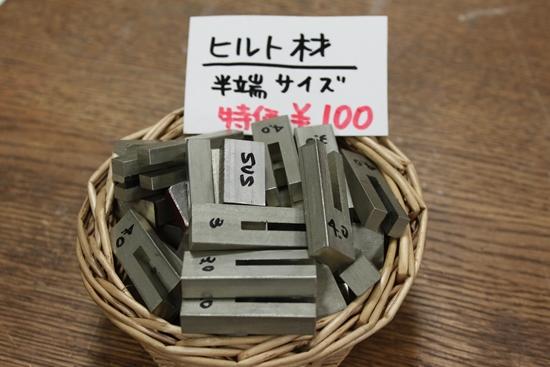 ヒルト100円