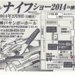 オールニッポンナイフショー2014が2月9日(日)開催されます