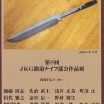 第8回 JKG鍛造ナイフ部会作品展は3月16日開催です