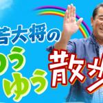 【ゆうゆう散歩】若大将がMatrix-AIDAに来た!