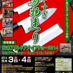 第19回やすぎ刃物まつり2014 は5月3日、4日開催です