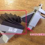 自在バイスFVA-40の防塵カバーの交換方法