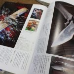 ナイフマガジン2014年8月号