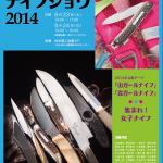松本ナイフショウ2014が8月23日、24日に開催されます