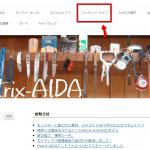 Matrix-AIDAにファクトリーナイフのページを作った!