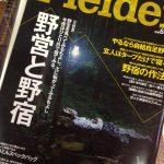 アウトドア雑誌「Fielder」に相田義人のスマグラーが紹介されたよ!
