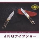 第35回 JKGナイフショーは10月18日、19日に開催です!