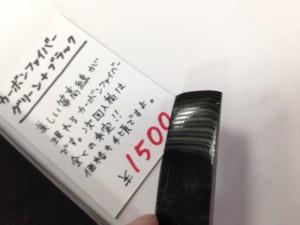 カーボン・ファイバー・グリーン+ブラック
