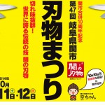 第47回 関刃物まつり・関アウトドアズナイフショー2014は10月11~12日