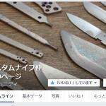 カスタムナイフの仲間と情報が集まる場所、facebookページを作りました。