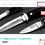 このブログからカスタムナイフ仲間のページを見れるようにしました