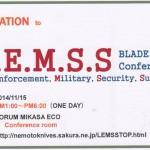 タクティカル・ナイフ専門のナイフショー、L.M.S.S.ブレードカンファレンスが11月15日に開催