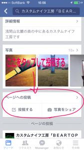 facebookページ投稿方法