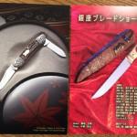 2月には東京で2つのナイフショーが開催されます!