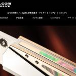 カスタムナイフのポータルサイト712.JPN.comが誕生