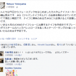 JKG会長の横山哲夫さんがfacebookはじめた