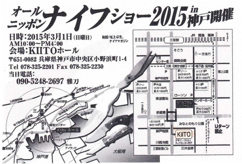 オールニッポンナイフショー2015