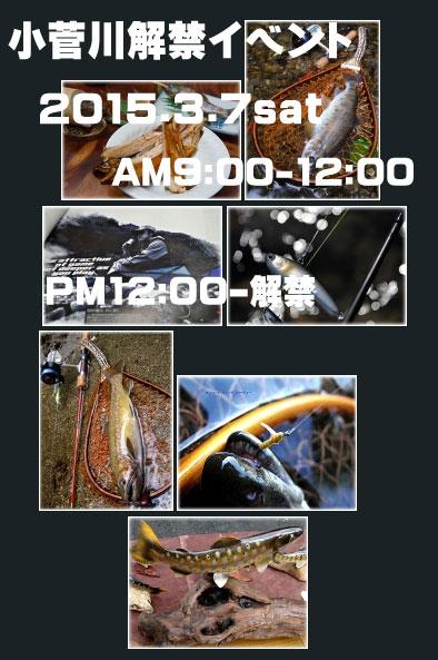 小菅川解禁イベント2015