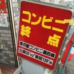 小菅川解禁イベントに参加してよかった