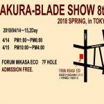SAKURA-BLADE SHOW 8thは2018年4月14日~15日開催です!