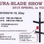 SAKURA BLADE SHOW 2015 5th が2015年4月18日(土)ー19日(日)開催!