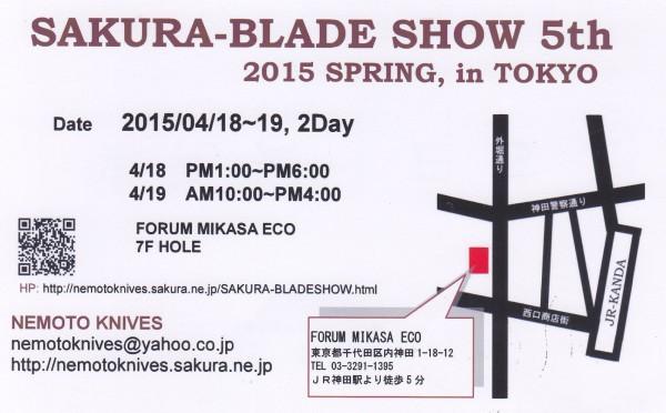 SAKURA BLADE SHOW 2015 5th