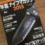 年鑑ナイフマガジン2015がいよいよ発売です!