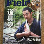 雑誌「Fielder」のナイフ特集が熱くなってきた
