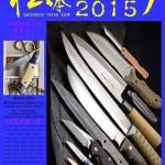 松本ナイフショウ2015は8月29日~30日開催