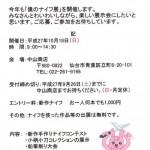 「第17回僕のナイフ展」が今年も仙台中山商店で開催!コンテスト作品も募集中!