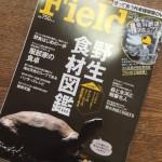 雑誌Fielderでナイフメーキングの製作レポートがはじまった