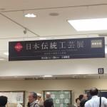 日本伝統工芸展に行ってきた