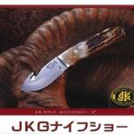 第36回 JKGナイフショーは10月17日(土)~18日(日)開催です!