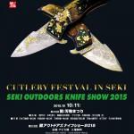 第48回 関刃物まつり・関アウトドアズナイフショー2015は10月10~11日