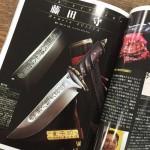 コンバットマガジン2015年12月号の特集は藤田守さん
