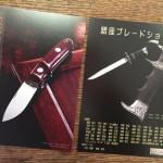 2016年のナイフショーは銀座ブレードショーと東京フォールディングナイフショーからスタート!