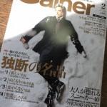 大人の男のおしゃれ雑誌Gainerに藤本保廣のナイフが掲載されました
