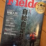 Fielder vol.25号に銀座ブレードショーの広告が載りました!
