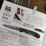 Be-palの通販ページに伊原賢治さんのナイフが掲載されてる