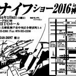 オールニッポンナイフショー2016は、3月6日開催
